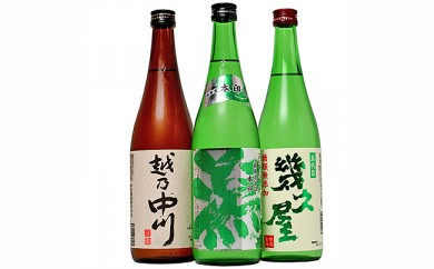 1-354 越後銘門酒会オリジナル飲み比べセット(720ml×3本)