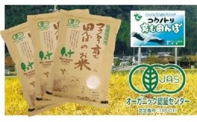 C-27 農薬・化学合成肥料を使用していない有機JAS認定米!!!コウノトリを育む田んぼのお米 2㎏×3袋