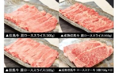 G-16【但馬牛】と【おかさん但馬牛】食べ比べ定期便(4月から年4回)