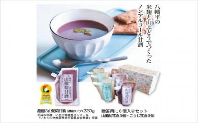 HMG291 【無添加・無加糖】麹屋の甘酒詰め合わせセット