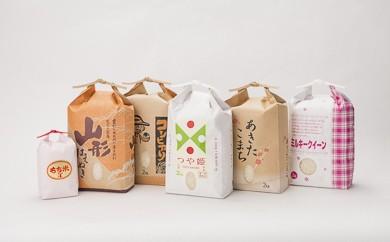 C2905-01 新庄産米食べ比べ5種おまけ付き
