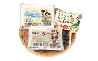 島豆腐セット つむかぎ