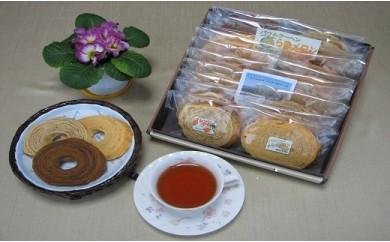 A41 季節のバウムクーヘン詰め合わせ(20個入り)メロン・オレンジ・メープル・紅茶・ラム酒・シナモン・コーヒー