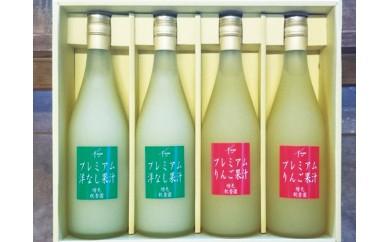 [A30-048]秋香園プレミアムジュース4本セット(りんご・洋なし)