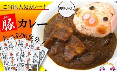 """125 ~島豚の角煮が""""ごろっと""""入った~徳之島ご当地豚カレー"""