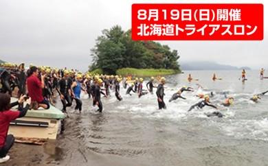 [№5834-0142]北海道トライアスロン参加権