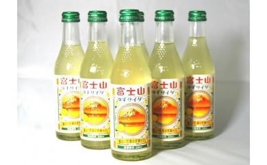 富士山ゆずサイダー 240ml瓶×20本入