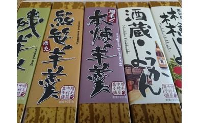 [A30-057]中村屋ようかん5本セット