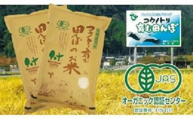 D-19 農薬・化学合成肥料を使用していない有機JAS認定米!!!コウノトリを育む田んぼのお米 5㎏×2袋