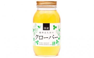 [№5905-0103]養蜂場からお届け 国産クローバー蜂蜜 1200g