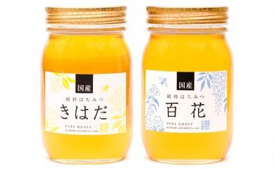 [№5905-0106]味比べ☆国産百花蜂蜜600g・きはだ蜂蜜600g