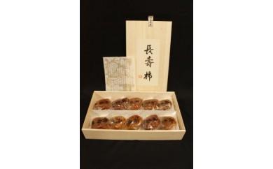 長壽柿(茂木町産干し柿10個入り)