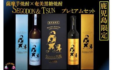 307 【限定300】薩摩芋焼酎×奄美黒糖焼酎 SEGODON&TSUN プレミアムセット