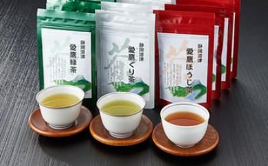 静岡沼津愛鷹茶3種5組セット