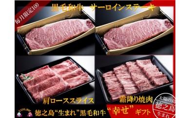 """254 徳之島""""生まれ""""黒毛和牛ステーキ&焼肉&すき焼き""""幸せ""""ギフト"""