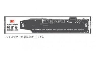 【護衛艦いずも】オリジナルデザインマフラータオル