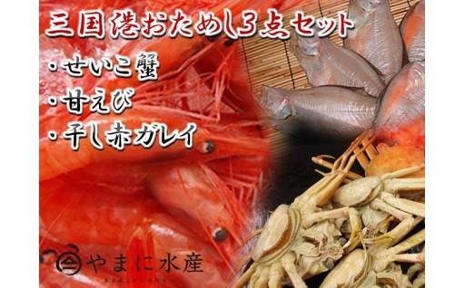 [C-4301] 三国港おためし3点セット 【せいこ蟹 × 甘えび × 干し赤ガレイ】