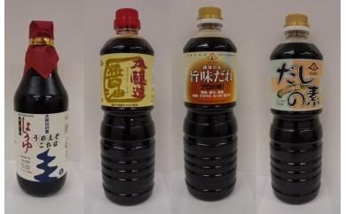 153-006-C うめえぞシリーズ醤油と本醸造醤油・調味料セット