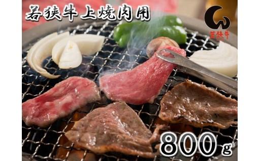 [C-1902] 肉研の若狭牛上焼肉用 800g 【4等級以上】