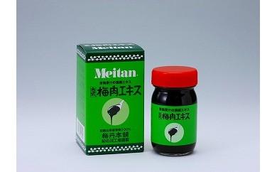梅の有効成分のかたまり 古式 梅肉エキス90g