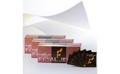 ローヤルゼリー粒分包タイプ306粒 (102包)(3ヶ月分)