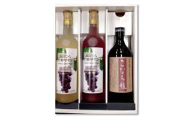 巨峰美人(おおひら巨峰ワイン)白・ロゼセット+こなら娘(地元焼酎)3点セット
