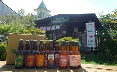 みちのく福島路ビール 厳選12本セット