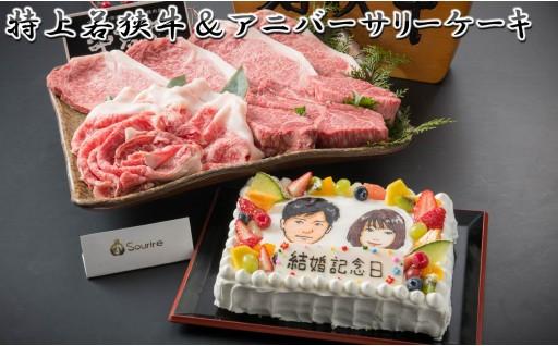 [Q-1801] 『若狭牛 & アニバーサリーケーキ』 ~特別な日を最高の一日に~