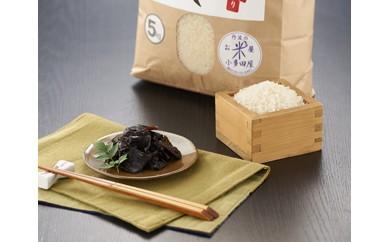 丹波篠山産コシヒカリ100%、松茸昆布 Aセット