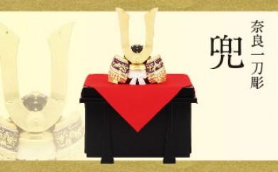 奈良一刀彫 兜