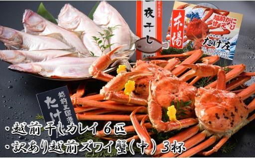 [L-1651] 訳あり越前ズワイ蟹(中) 3杯 と 干しカレイ 6匹