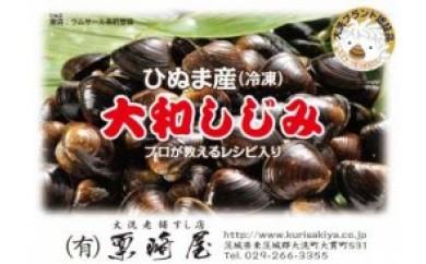 大洗町ブランド認証品  ひぬま産 冷凍大和しじみ(中玉)1kg