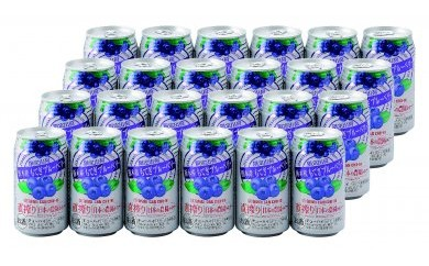 茂木産ブルーベリー使用「ブルーベリー缶チューハイ」24本セット