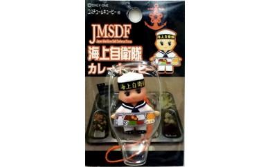 【カレー】海上自衛隊コスチュームキューピー