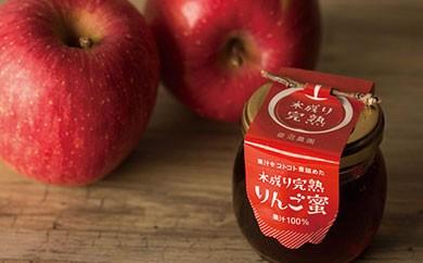 木成り完熟りんご蜜(100g)