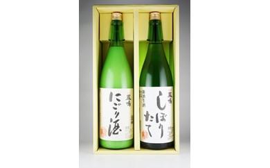 ★受付終了★冬季限定 新酒しぼり・にごりセット SN-2D