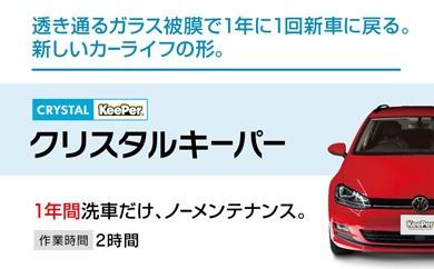 手洗い洗車とカーコーティングの専門店KeePer LABOの「クリスタルキーパー」コーティング券(SSサイズ・Sサイズ)
