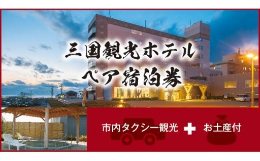 [M-3251] 「三国観光ホテル」 ペア宿泊券 と 市内タクシー観光 & おみやげ付き