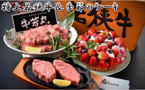 [L-1851] 『若狭牛 & 季節のケーキ』 ~特別な日を彩る至高のコンビ~