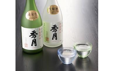 「秀月」生酒呑み比べ(純米生720ml×1本+生原酒720ml×1本)