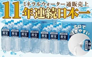 天然アルカリ温泉水『財宝』2L×12本×2箱