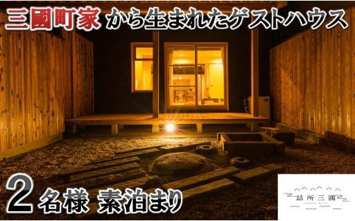 [H-3551] 三國町家から生まれたゲストハウス「詰所三國」 2名様 ~素泊まりプラン~