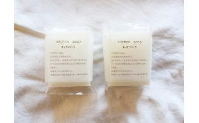 【マイスター手作り】ココナッツ油100%のキッチンソープ