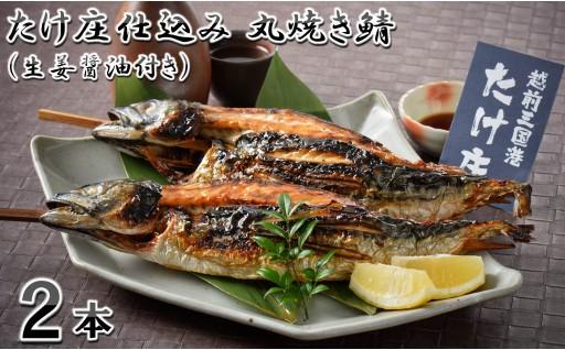 [A-1601] たけ庄仕込み 丸焼き鯖 2本セット (生姜醤油付き)