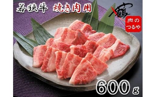 [B-2202] 若狭牛やみつき焼肉 600g スタミナUP!健康長寿!