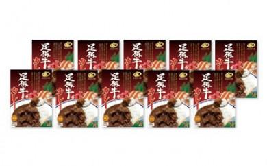 足柄牛レトルトカレー(10食入)