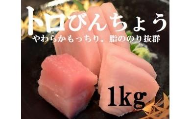 スーパーにはない高品質!トロける旨さ♪トロびんちょうまぐろ 1kg