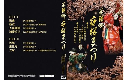 B-34 石見神楽DVD 2015谷住郷夜桜まつり