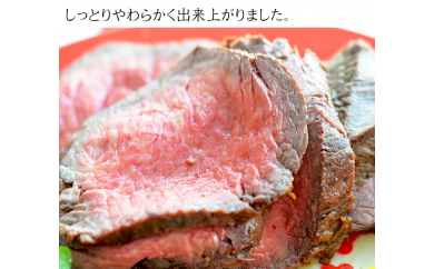 黒毛和牛モモ肉ローストビーフ