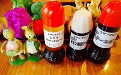 大崎で愛される洋食屋の手作りドレッシングソース3本セット